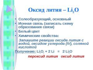 Лития оксид
