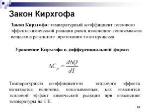 Кирхгофа уравнение
