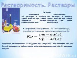 Растворимость карбамида в воде