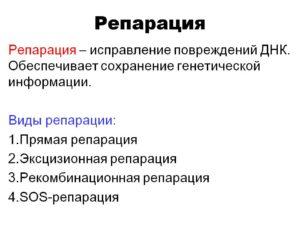 РЕПАРАЦИЯ