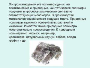 Основные свойства натуральной и синтетической слюды