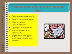 Способы конспектирования и записи лекций