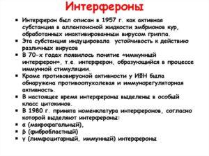 ИНТЕРФЕРОНЫ
