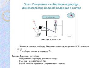 Твёрдое доказательство или новые приключения водорода