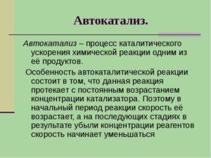 Автокатализ