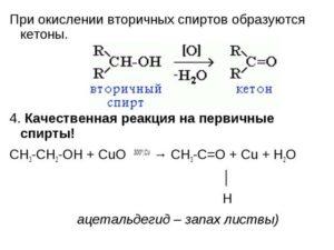 Влияние строения вторичных спиртов на чувствительность цветной реакции