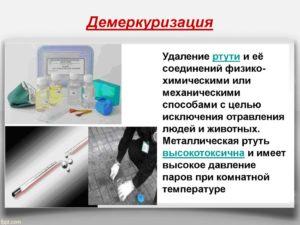 Демеркуризация ртути