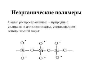 Неорганические полимеры