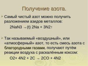 Азиды металлов
