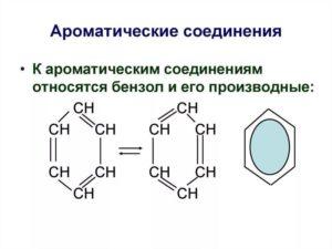 Ароматические соединения