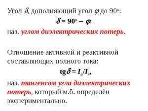 Тангенс угла диэлектрических потерь - таблицы электронного справочника по химии, содержащие Тангенс угла диэлектрических потерь