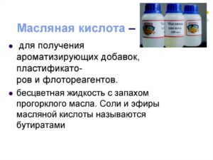 Масляная кислота