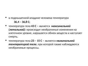 Термометрия