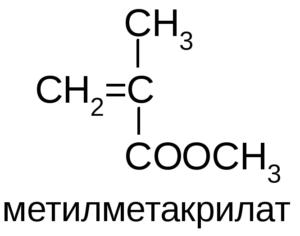 Метилметакрилат