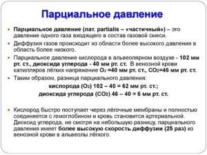 Парциальное давление - таблицы электронного справочника по химии, содержащие Парциальное давление