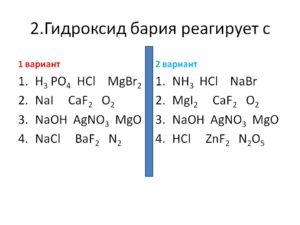 Бария гидроксид