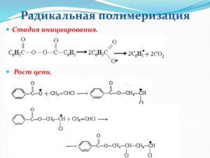 Радикальная полимеризация