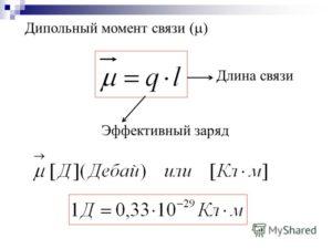 Дипольный момент - таблицы электронного справочника по химии, содержащие Дипольный момент