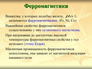 Ферромагнетики