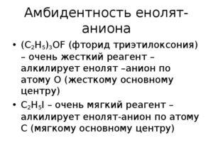 ЕНОЛЯТ-АНИОНЫ