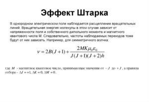 ШТАРКА ЭФФЕКТ
