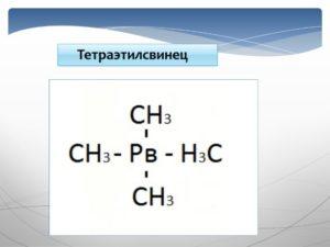 ТЕТРАЭТИЛСВИНЕЦ
