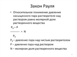 РАУЛЯ ЗАКОН
