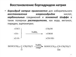 Натрия боргидрид