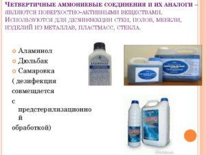 Аммониевые соединения