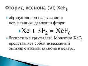 КСЕНОНА ФТОРИДЫ