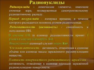 Радионуклиды