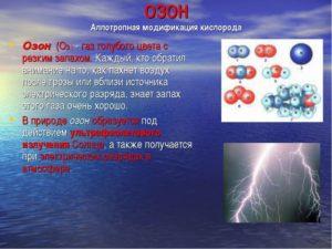 Озон – это хорошо или плохо?