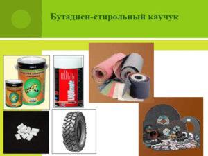 Бутадиен-стирольные каучуки