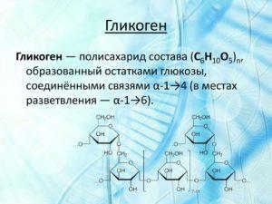 Гликоген