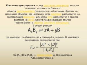 Константы диссоциации ароматических аминов