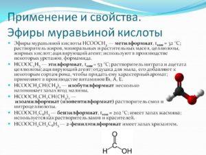 Свойства эфиров муравьиной кислоты