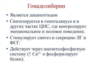 ГОНАДОЛИБЕРИН