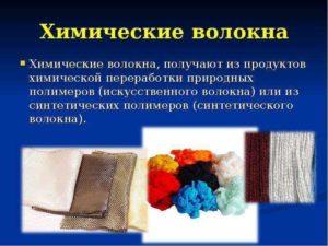 Волокна химические