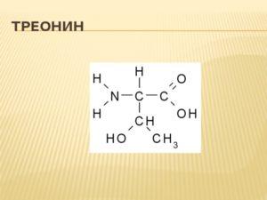 ТРЕОНИН
