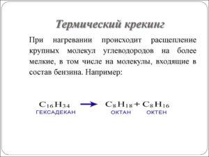 Термический крекинг