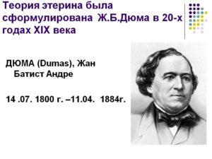 Жан Батист Дюма