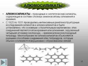 Алюмосиликаты