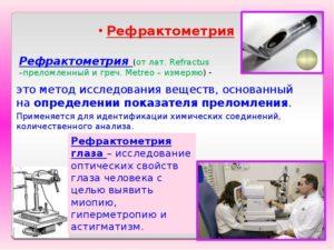 Рефрактометрия