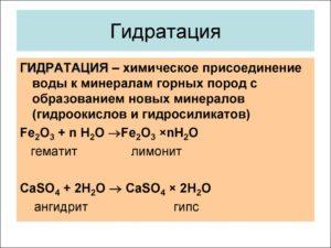 Гидратация