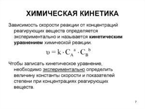 Кинетика химическая