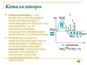 О веществах-катализаторах