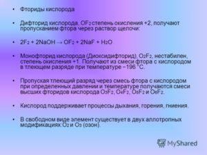 КИСЛОРOДА ФТОРИДЫ