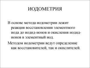Иодометрия
