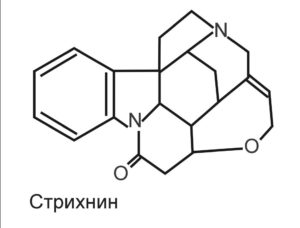СТРИХНИН