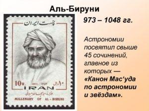 Аль Бируни